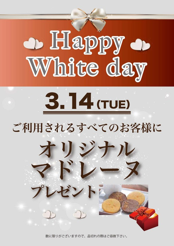 whiteday2.jpg